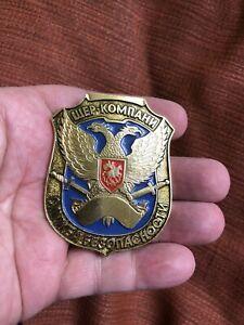 Rare Soviet Russian KGB Badge Shield