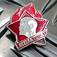 Genuine USSR CCCP Soviet Russian Communist Pioneer Lenin Pin Badge - NEW