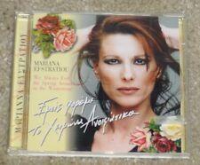 Eurovision Song Contest 1996 Greece Mariana Efstratiou promo press CD single