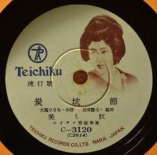 Japanese 78 NM Female Vocal NICE! Teichiku 3120 Factory Slv How To Dance Insert