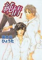 Pure Heart Volume 1 (Yaoi) (Yaoi Manga) (v. 1) - Paperback - VERY GOOD