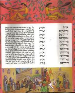 ILLUMINATED Megillah PARCHMENT BEZALEL ESTHER SCROLL ZEV RABAN Jewish Art Purim
