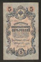 Russie Russia Empire 5 Roubles Ruble Rubel 1909 Konshin Ovchinnikov DCH 298139