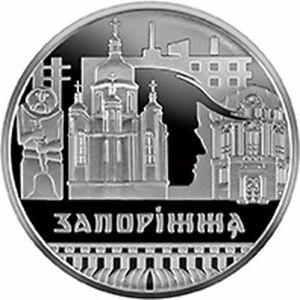 2020 #15 Ukraine Coin 5 UAH The glorious city of Zaporozhye Запоріжжя