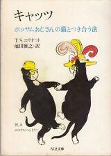 キャッツ_ポッサムおじさんの猫とつき合う法 (ちくま文庫) : Thomas Stearns Eliot; Masayuki Ikeda