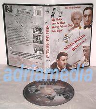 NEMA MALIH BOGOVA DVD Ckalja Miodrag Petrovic Pavle Vijisic Mija Aleksic 1961