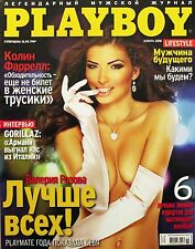 PLAYBOY Magazine Ukraine November 11/2010 Russian / Valeria Rozova