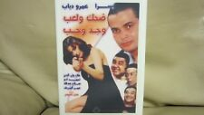 Dahk w Laab w Gad w Hob-Arabic Egyptian Color VHS Tapeضحك ولعب وجد وحب-عمرو دياب