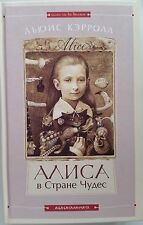 Rare Russian Book Lewis Carroll Alice in Wonderland Through Looking Glass Old