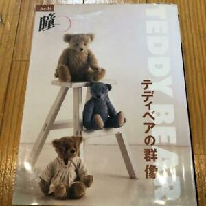 TEDDY BEAR no Gunzou JAPAN Collectors' Guide Book Doll Art Cute Kawaii