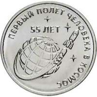 "Transnistria 1 rouble 2016 /""First Flight into Space/"" UNC"