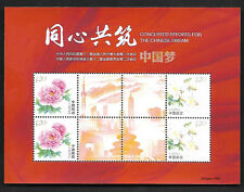 China 2013-25 Chinese Dream-A prosperous & Strong Country Special S/S 中國夢 花