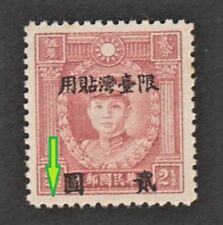 Taiwan 1946 Surcharge on Martyrs ($2, Variety Shift Down) MNG