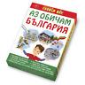 Аз обичам България book bulgarian language game български език knigi kniga игра