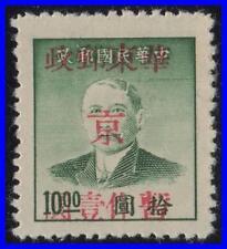 China Prc / East China 1949 Dr.Sun Yat Sen perf. 13 Sc#5L43a Ngai Mint