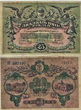 Russland Ukraine Odessa Banknote 25 Rubley Rubel 1917 P-S337 SEHR SELTEN