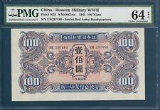 China Manchuria / Soviet Red Army 100 Yuan, 1945, P M34, PMG 64 EPQ UNC
