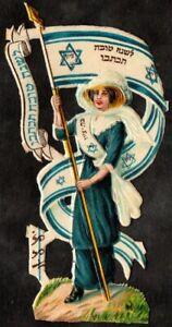 1900'S JUDAICA DIE CUT PRIZE 8X4 CM   JEWISH  SHANA TOVA LOW START