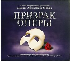 The Phantom of the Opera Musical Andrew Lloyd Weber CD Russian Cast Moscow 2015