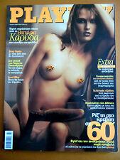 PLAYBOY GREEK EDIT. No 98 FEBRUARY 2004 NAT.MAJORS, VICT.KARIDA, COLLEEN SHANNON