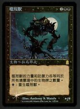 ***1x FOIL Chinese Mortivore*** MTG Odyssey -Kid Icarus-