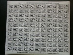 Brazil 1976 full sheet, Mi1542 MNH 30€ #FRB#