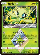 Pokemon Card Japanese - Celebi Prism Star PR 015/095 SM8 - MINT
