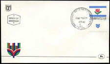 Israel 1982 Council For A Beautiful Israel FDC First Day Cover #C19715