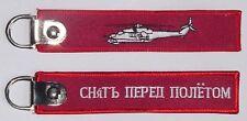 Schlüsselanhänger Mil Mi-24 - cнимать перед полeтом .......R1088