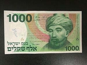 "Israel 1000 Sheqalim 1983, Rambam, ""RARAV"", Error, Rare Banknote, EF-AU, P-49a"