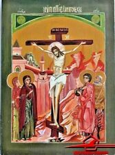 CRUCIFIXION OF JESUS CHRIST. ORTHODOX ICON. Wood hand painted