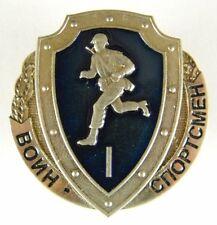 Russian Army WARRIOR - SPORTSMAN 1st Degree Metal Enamel Badge Screw Back
