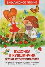 Сказки Русских Писателей Дудочка и Кувшинчик Book in Russian ~New~
