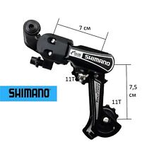 Shimano SIS Tourney RD-TY21B 6 Or 7  Speed MTB Bicycle Rear Derailleur  New