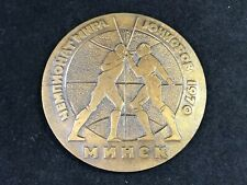 RARE 1970 RUSSIA CCCP FENCING CHAMPIONSHIPS GAMES PARTICIPATION METAL MEDAL COIN