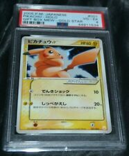 JAPANESE Holo Foil Gold Star Pikachu 001/002 Gift Box Mew Pokemon PSA 4 VG-EX