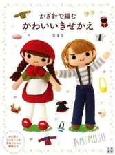 Let's Make a Crochet Doll AMIMUSU and her Crochet Costumes Vol 2 - Japanese Book