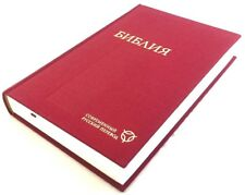 Russian Bible Newest Contemporary Translation Библия Современий Русский Перевод
