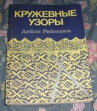 ESTONIAN LACEMAKING KNITTING MANUAL PITSILISED KOEKIRJAD IN RUSSIAN LANGUAGE