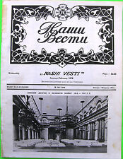 RUSSIAN WHITE ARMY Magazine NASHI VESTI #368, New York USA, 1978
