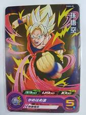 Carte Dragon Ball Z DBZ Super Dragon Ball Heroes Ultimate Booster Pack #PUMS-08