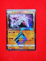 070/173 RR POKEMON JAPANESE carte card game DIANCIE SM12A JAPAN