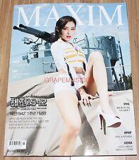 MAXIM KOREA ISSUE MAGAZINE 2017 JULY COVER D NEW