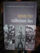 INDIA - PAKISTAN MAIL NOVEL BY KHUSHWANT SINGH IN HINDI - PAGES 208