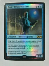 1x Agent of Treachery MTG Russian Promo Pack Foil NM