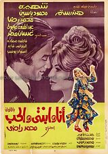 Me, My Daughter and Love انا وابنتي والحب Hind Rostom 1974 Egyptian one-sheet mo