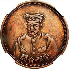 extremely rare 1916  copper medal of Governor General Yen Shi-san Class 3 coin