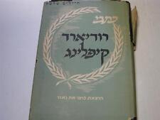HEBREW transation of collected works of RUDYARD KIPLING    1955