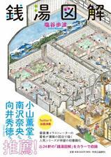 (U_改3) Honami Enya Japanese Public bath illustration Art book Sento Zukai 銭湯図解