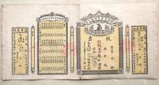 S0170, Hunan Province Fishery Co., Ltd, Stock Certificate of China 1920
